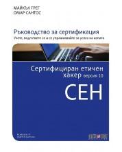 Сертифициран етичен хакер (CEH) версия 10  -1