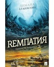 Ремпатия (Сенките на Атлантида 2)