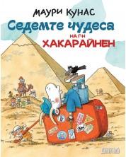 Седемте чудеса на г-н Хакарайнен (меки корици)