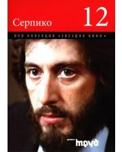 Серпико (DVD)