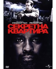 Секретна квартира (DVD) -1