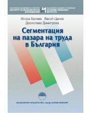 Сегментация на пазара на труда в България