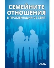 Семейните отношения в променящия се свят