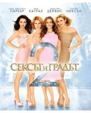Сексът и градът 2 (Blu-Ray)