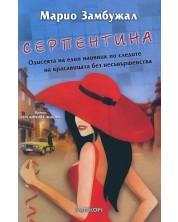 Серпентина -1