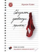 Сексуални дневници (проект)