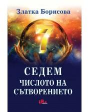 Седем. Числото на сътворението -1