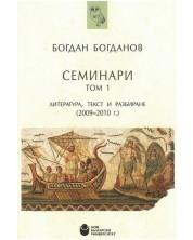 Семинари – том 1: Литература, текст и разбиране (2009-2010 г.)