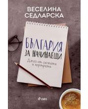 България за начинаещи. Джаз от сюжети и портрети -1