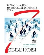 Седемте навика на високоефективните хора (Кибеа) -1