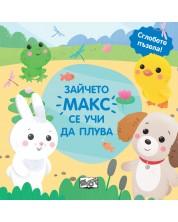 Сглобете пъзела: Зайчето Макс се учи да плува
