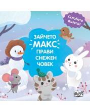 Сглобете пъзела: Зайчето Макс прави снежен човек
