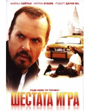 Шестата игра (DVD) -1