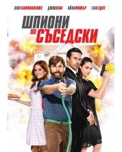 Шпиони по съседски (DVD)