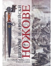 Щикове и армейски ножове на Сърбия, Черна гора и Югославия