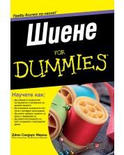 Шиене For Dummies