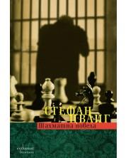 shahmatna-novela