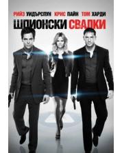Шпионски свалки (DVD) -1