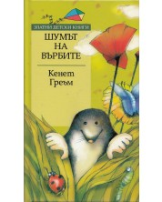 shumat-na-varbite-zlatni-detski-knigi-68-trud