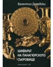 Шифърът на панагюрското съкровище