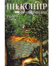 Шекспир -  том 7: Трагикомедии (твърди корици)