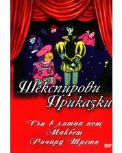 Шекспирови приказки 3: Сън в лятна нощ (DVD)