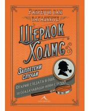 Шерлок Холмс: Заплетени случаи