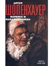 Артур Шопенхауер. Съчинения в 4 тома - том 3: Парерга и Паралипомена