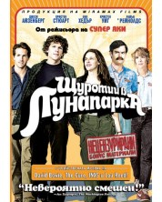 Щуротии в лунапарка (DVD) -1