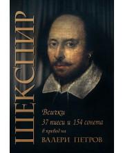 Шекспир: 37 пиеси и 154 сонета (второ издание) -1