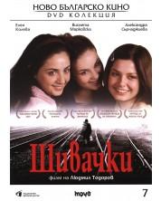 Шивачки (DVD)