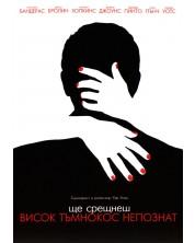 Ще срещнеш висок тъмнокос непознат (DVD) -1