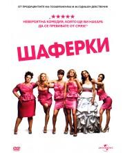 Шаферки (DVD) -1