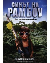 Синът на Рамбоу (DVD)