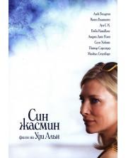 Син жасмин (DVD) -1