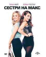 Сестри на макс (DVD)
