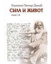 Сила и живот - том 14 (твърди корици)