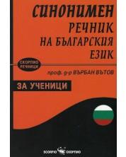 Синонимен речник на българския език за ученици -1