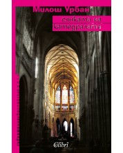 Сянката на катедралата