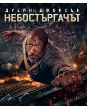 Небостъргачът (Blu-Ray)