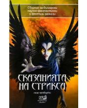 Сказанията на Стрикса – том 4. Сборник за български научно-фантастични и фентъзи разкази