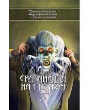 Сказанията на Стрикса – том 6. Сборник за български научно-фантастични и фентъзи разкази
