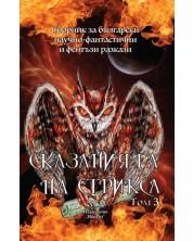 Сказанията на Стрикса – том 3. Сборник за български научно-фантастични и фентъзи разкази