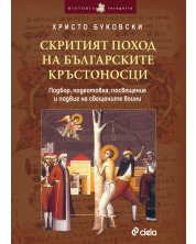 Скритият поход на българските кръстоносци (Подбор, подготовка, посвещение и подвиг на свещените воини)