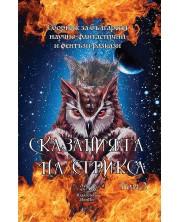 Сказанията на Стрикса – том 2. Сборник за български научно-фантастични и фентъзи разкази