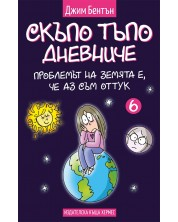 Скъпо тъпо дневниче 6: Проблемът със земята е, че аз съм оттук