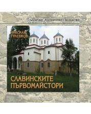 Славинските първомайстори -1