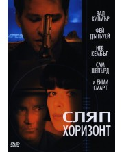 Сляп хоризонт (DVD)