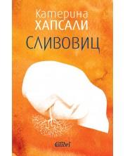 Сливовиц -1