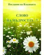 slovo-na-madrostta-7-poslaniya-na-vladitsite